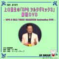 B7071 上口龍生の「DPG シルクギミック3」解説DVD