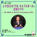 B7081 上口龍生の「PM カップ&ボール」解説DVD