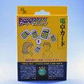 C0002 電卓カード