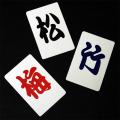 C6923 松竹梅カード
