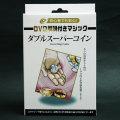 M1212 DVD解説付き ダブルスーパーコイン