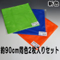 S178X 2枚入 新色手品用シルク 約90cm角(特上品)