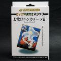 T1112 DVD解説付き お化けハンカチーフII