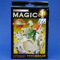 U1093 MAGIC+1  ウサギと魔法の人参
