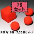 U1153 スポンジボール(大)10セット