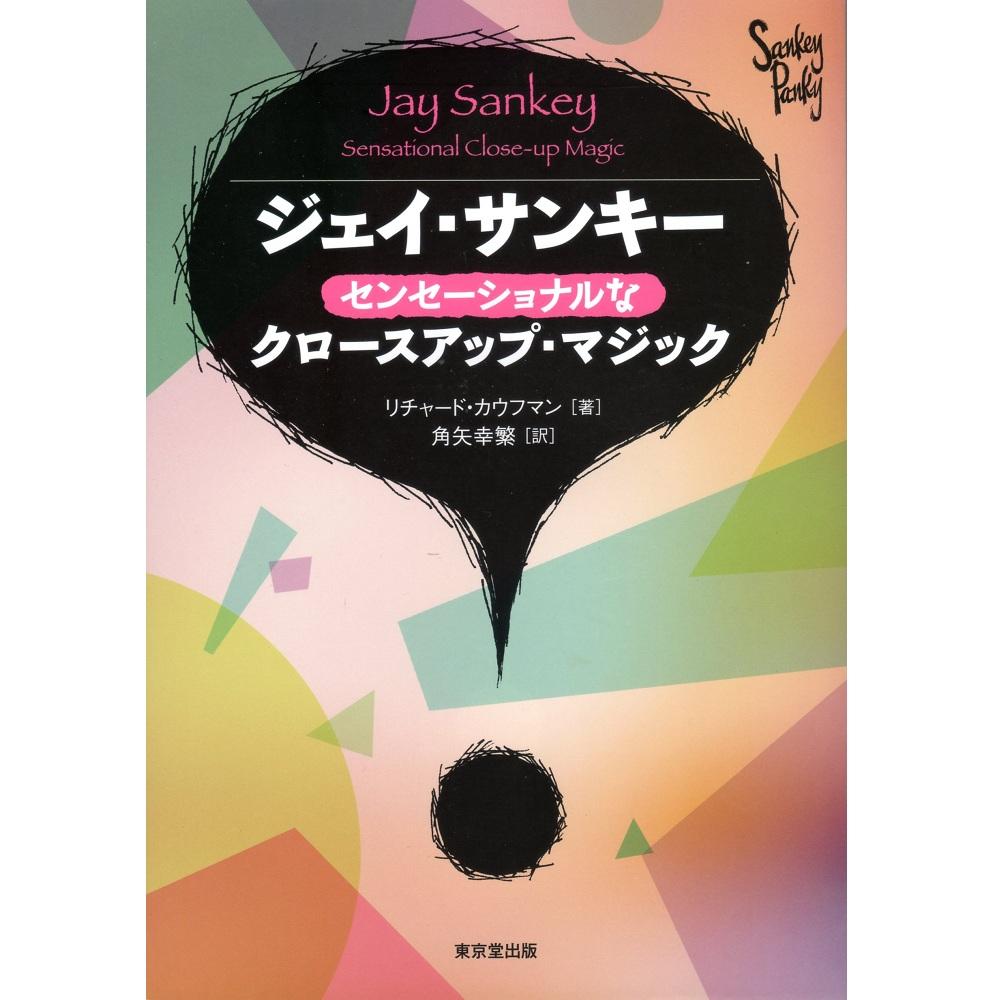 ジェイ・サンキー センセーショナルなクロースアップ・マジック