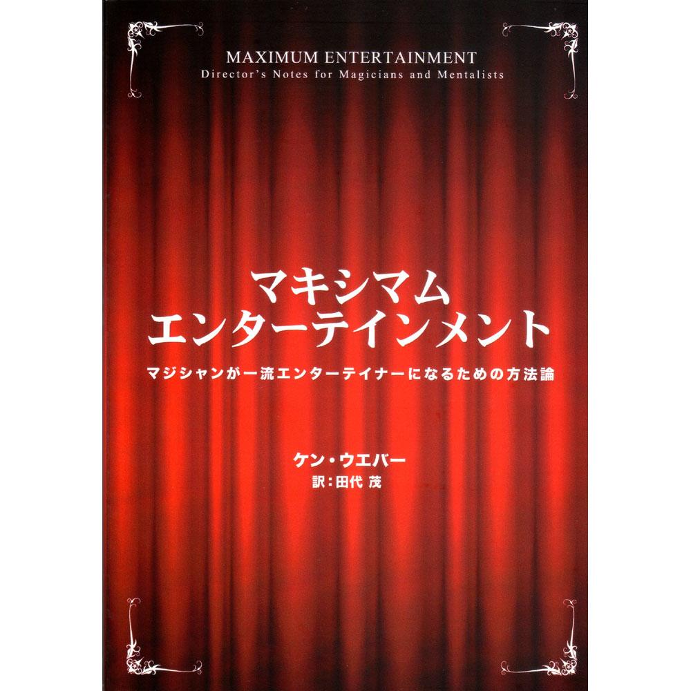 マキシマム・エンターテインメント (Maximum Entertainment)