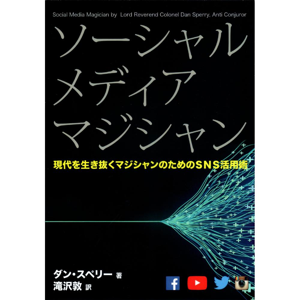 ソーシャルメディア・マジシャン (The Social Media Magician)