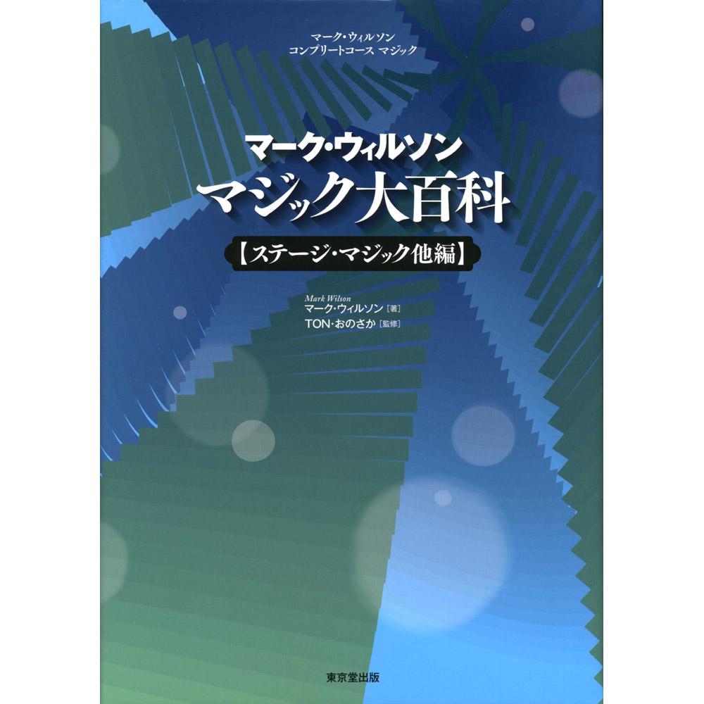 マーク・ウィルソン マジック大百科 【ステージ・マジック他編】