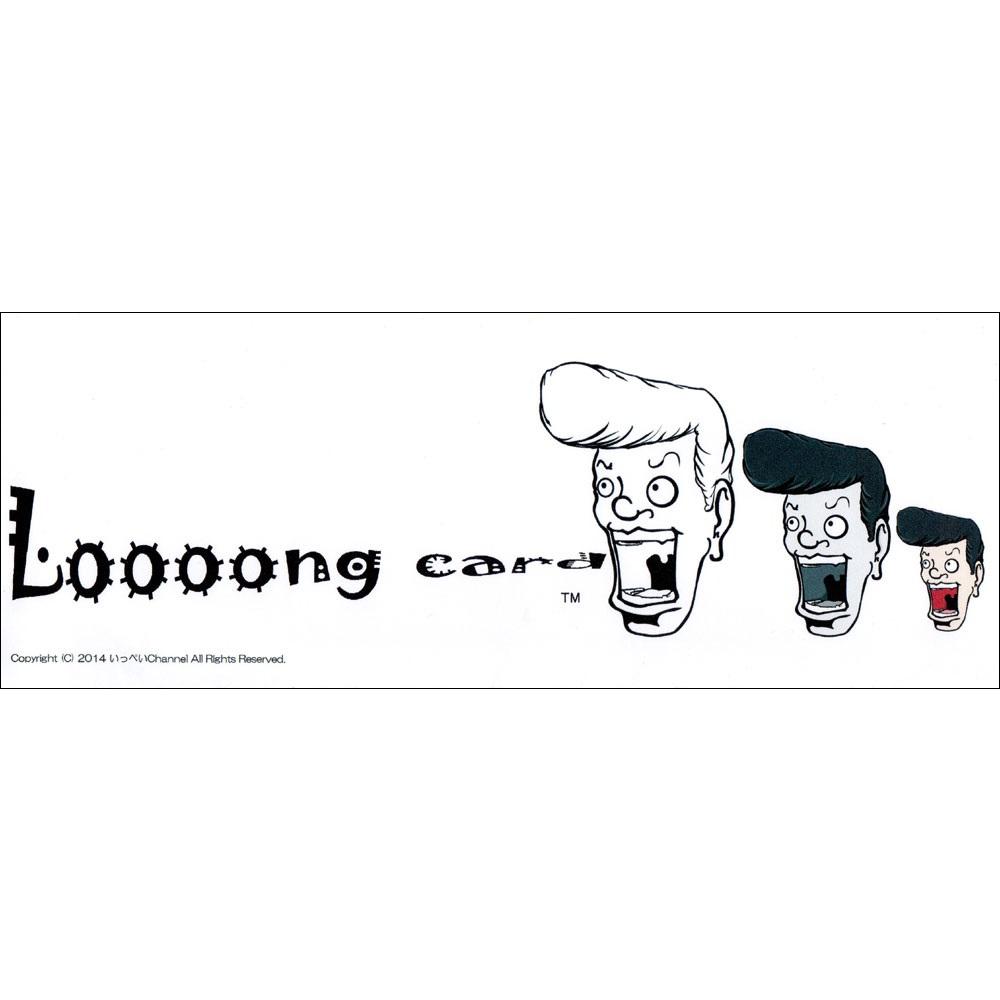 ロ〜〜〜〜ング・カード (Loooong Card)