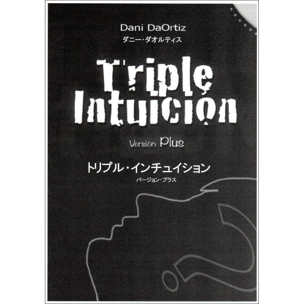 トリプル・インチュイション (Triple Intuition)〔バージョン・プラス〕