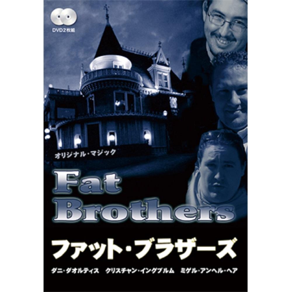 ファット・ブラザーズ 日本語字幕版