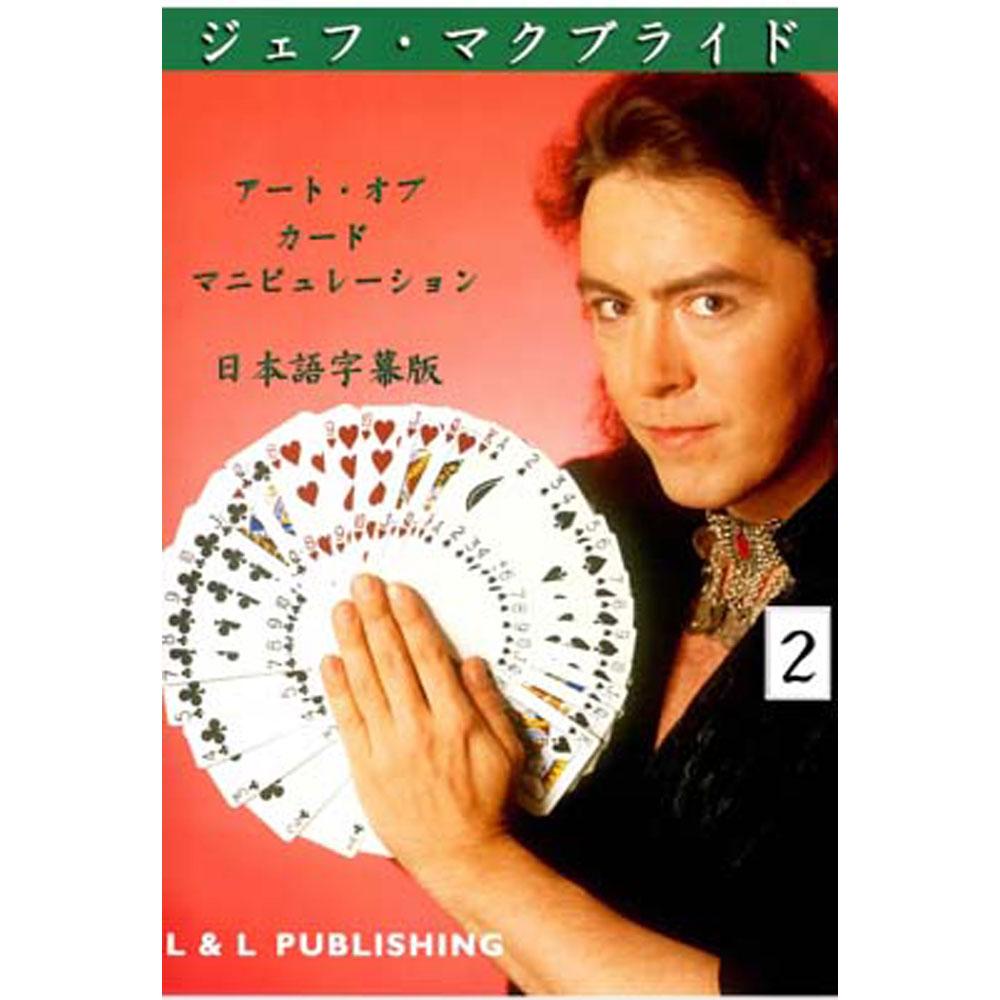 アート・オブ・カード・マニピュレーション 第2巻 日本語字幕版