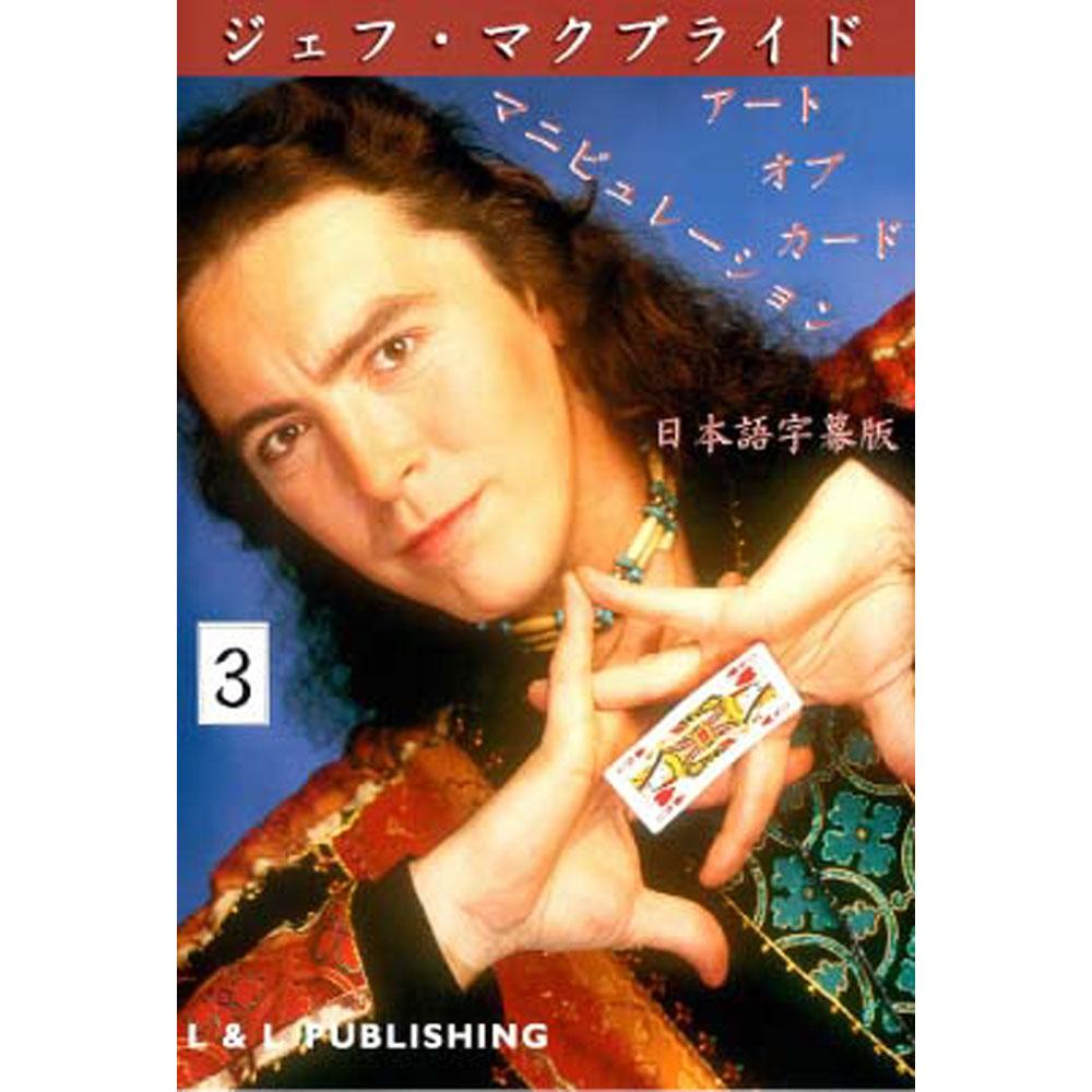 アート・オブ・カード・マニピュレーション 第3巻 日本語字幕版