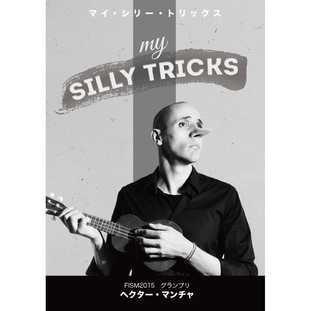 マイ・シリー・トリックス 日本語字幕版 (My Silly Tricks)