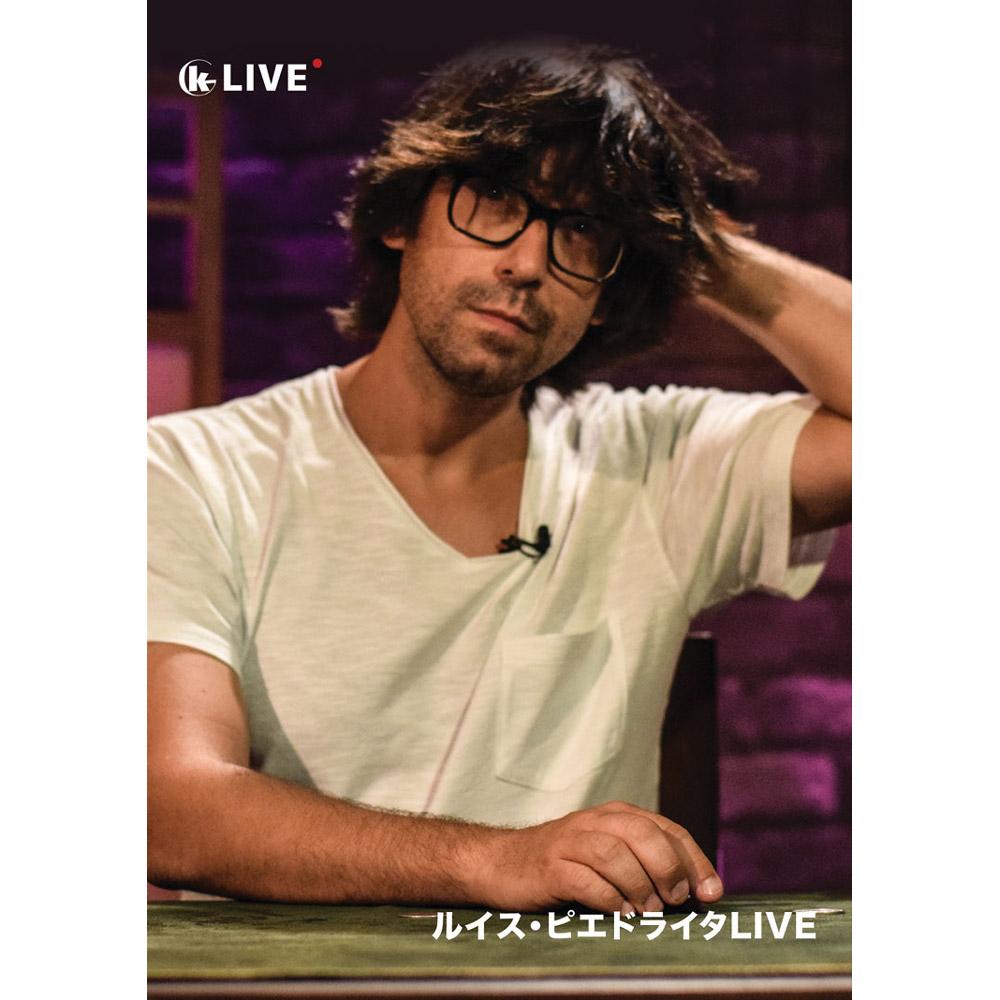 ルイス・ピエドライタLIVE 日本語字幕版 (GKaps LIVE Presents: Luis Piedrahita)