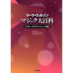マーク・ウィルソン マジック大百科 【クロースアップ・マジック編】