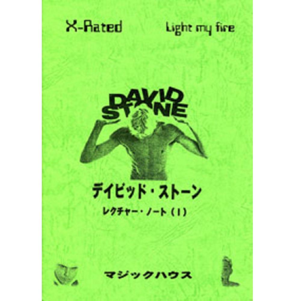 デイビッド・ストーン・レクチャー・ノート(1)