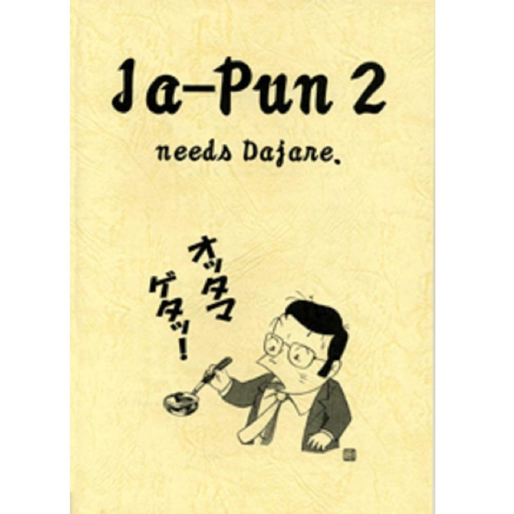 ジャパン 2 (Ja-Pun 2)