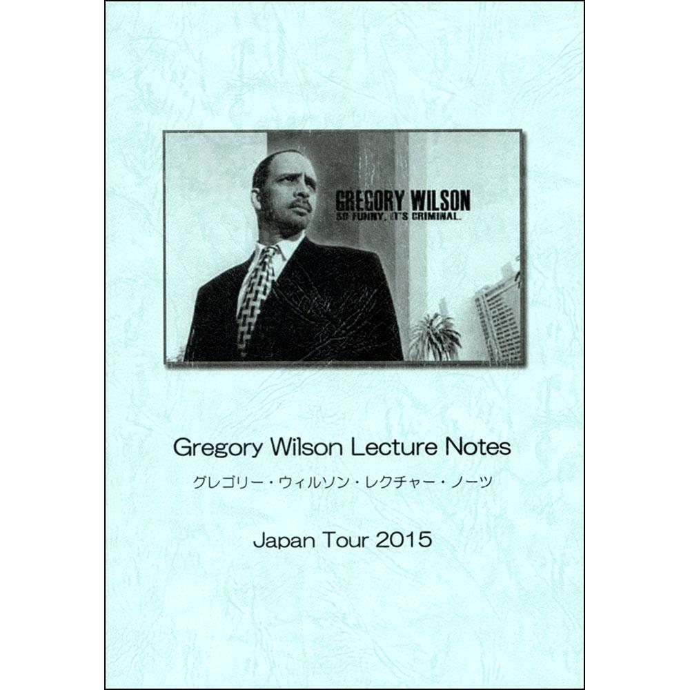 グレゴリー・ウィルソン・レクチャー・ノーツ ジャパン・ツアー2015 (Gregory Wilson Lecture Notes Japan Tour 2015)