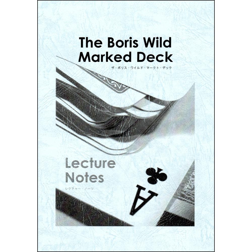 ザ・ボリス・ワイルド・マークト・デック・レクチャー・ノーツ (The Boris Wild Marked Deck Lecture Notes)