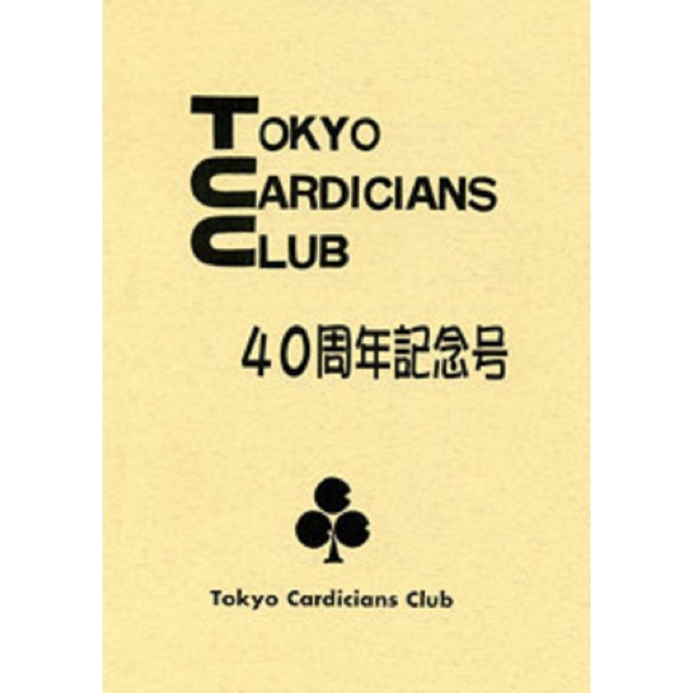 TCC40周年記念号