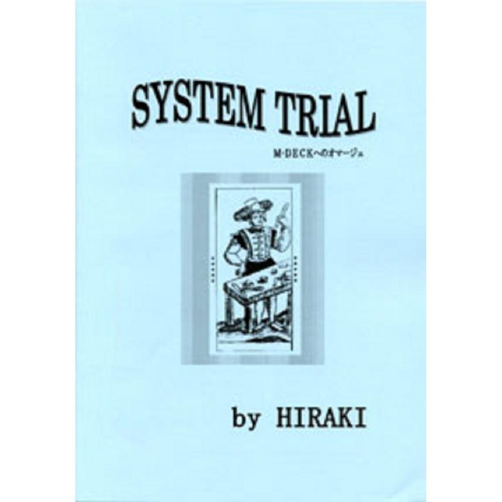 システム・トライアル (System Trial)
