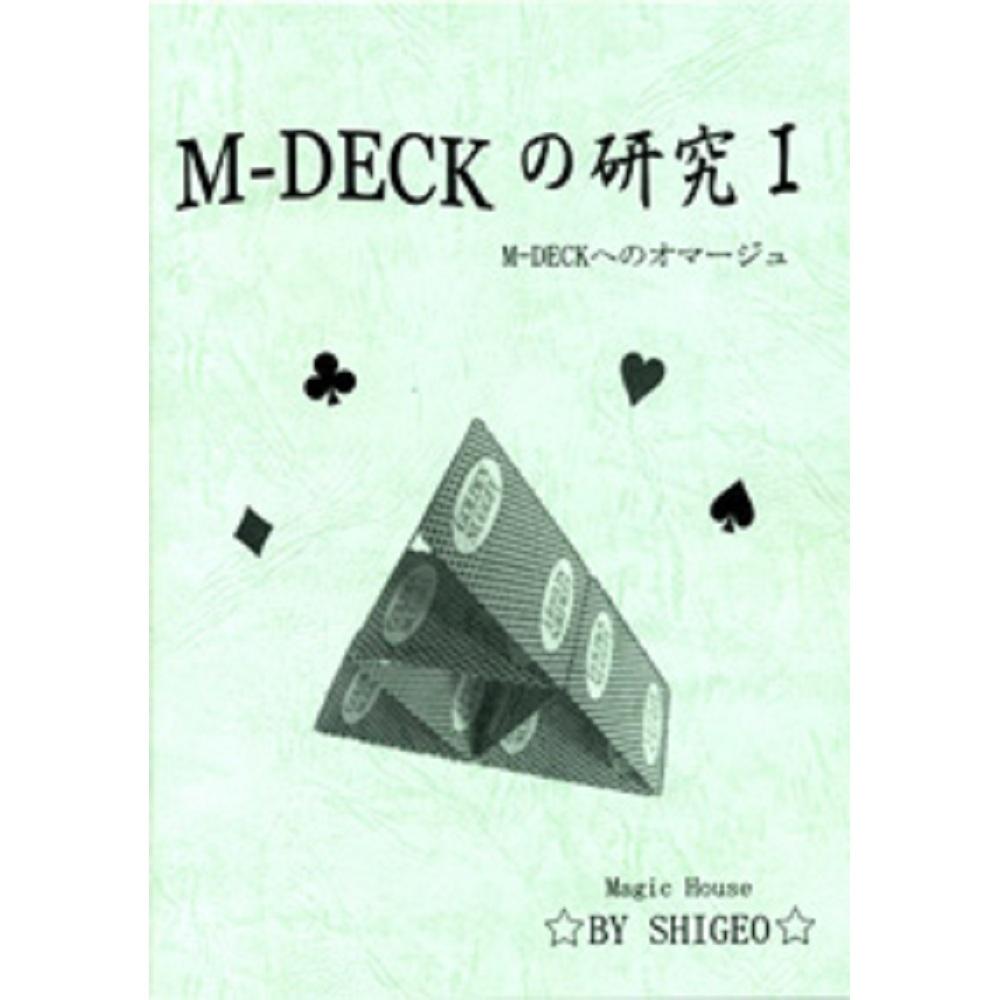 M-DECKの研究 I
