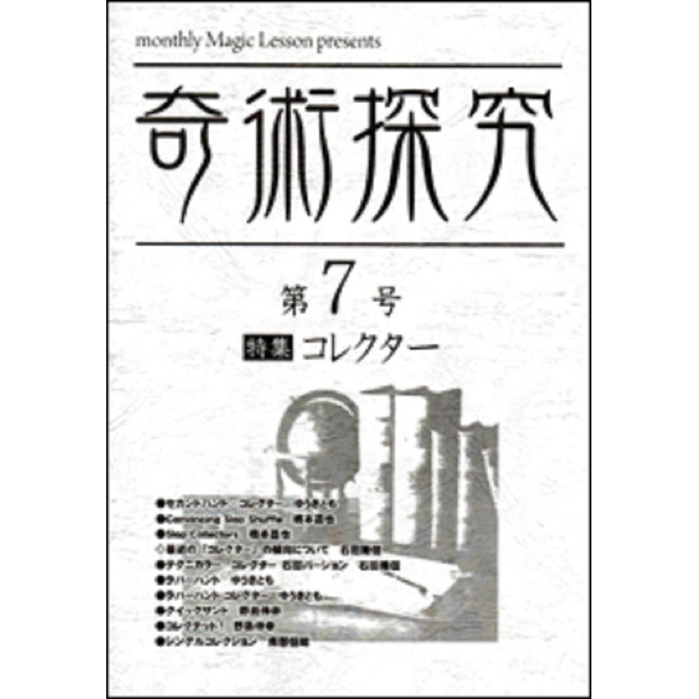奇術探究 第7号