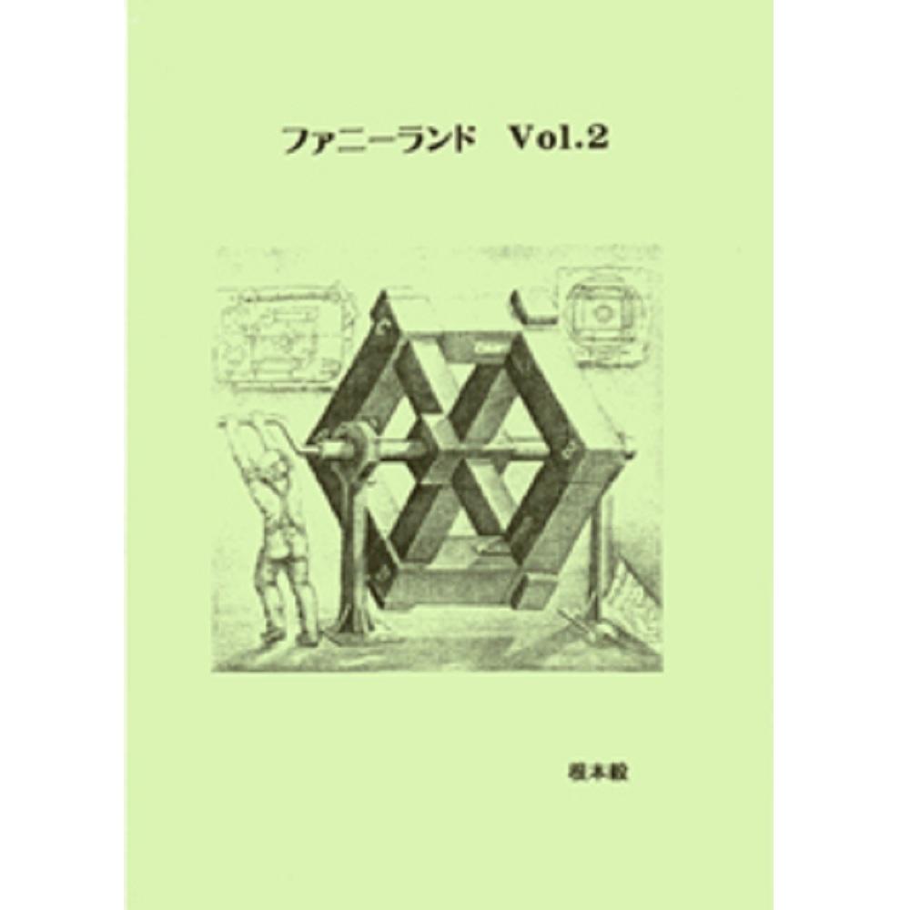 ファニーランド Vol.2