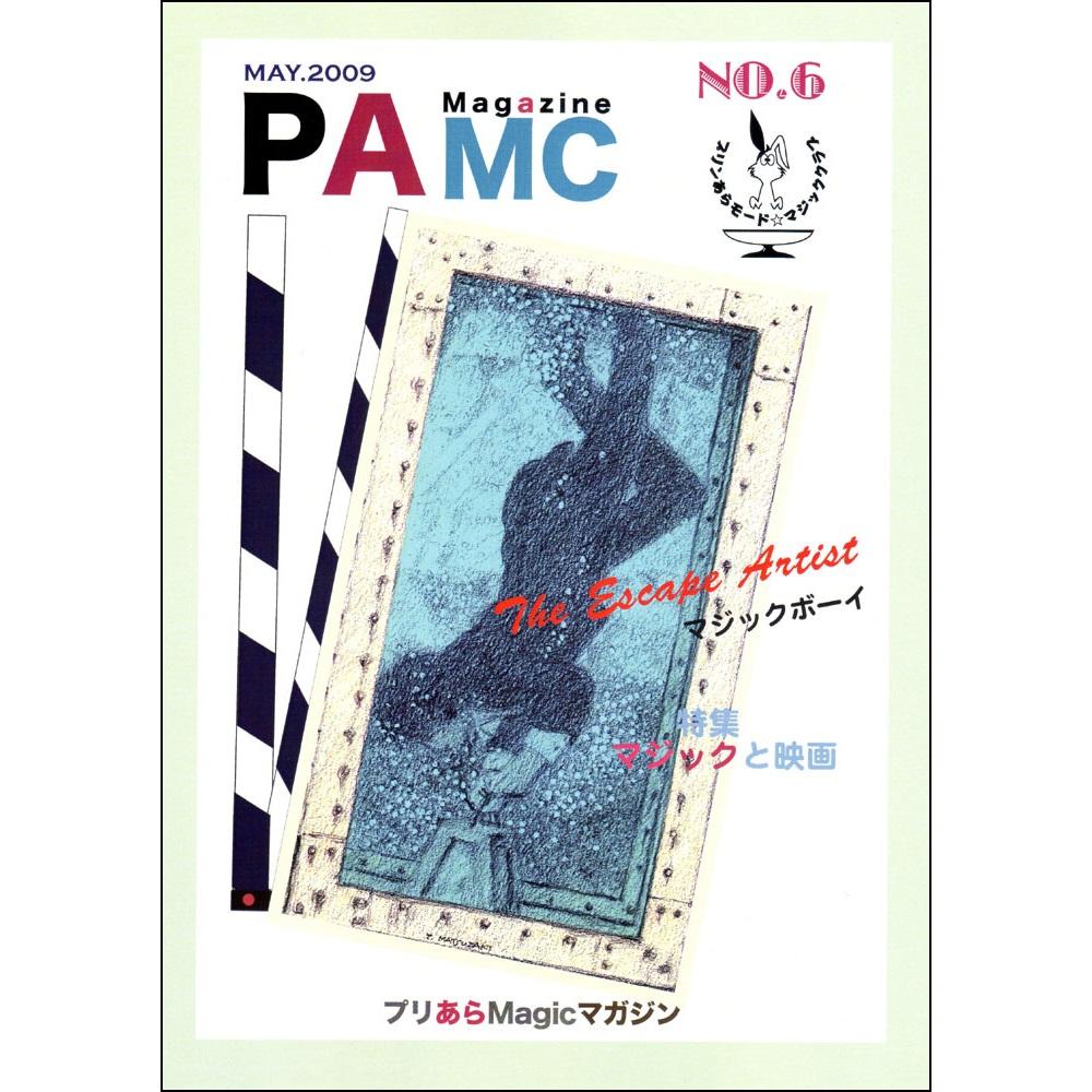 プリあら・マジック・マガジン No.6