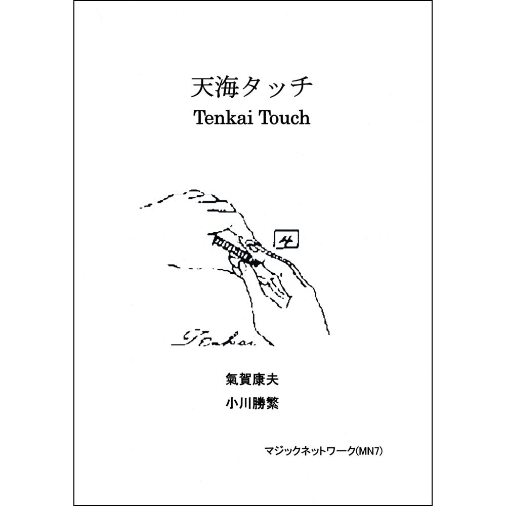天海タッチ (Tenkai Touch)