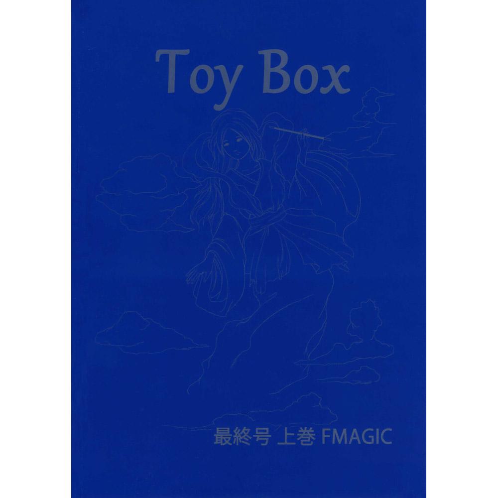 トイ・ボックス 最終号 上巻 (Toy Box 最終号 上巻)〔DVD付き〕