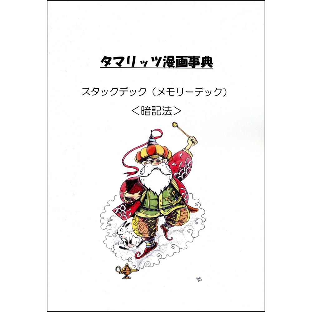 タマリッツ漫画事典 スタックデック(メモリーデック)<暗記法>
