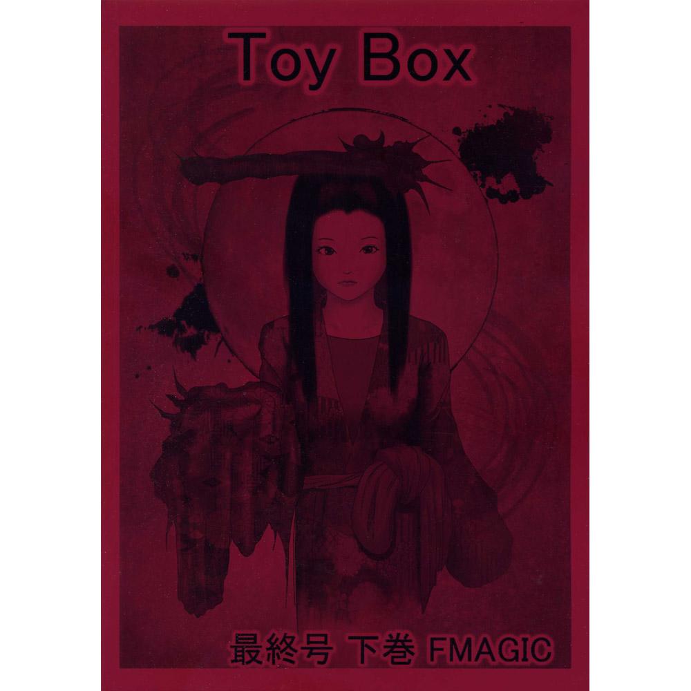 トイ・ボックス 最終号 下巻 (Toy Box 最終号 下巻)