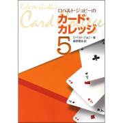ロベルト・ジョビーのカード・カレッジ 第5巻