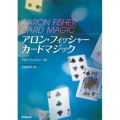 アロン・フィッシャー カードマジック