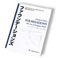 ファウンデーションズ (Foundations)〔ソフトカバー版〕
