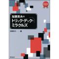 加藤英夫のトリック・デック・ミラクルズ