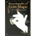 コインマジック事典 (Encyclopedia of Coin Magic)〔by 大原正樹〕