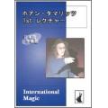 ホアン・タマリッツ 1st レクチャー 日本語字幕版