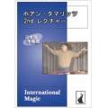 ホアン・タマリッツ 2nd レクチャー 日本語字幕版