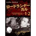 ロードランナー・カル 第1・2巻 日本語字幕版