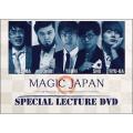 マジック・ジャパン・スペシャル・レクチャーDVD (Magic Japan Special Lecture DVD)
