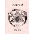 システム (System)〔by 紀良京佑〕