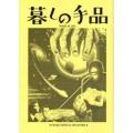 S・F Magic Festival Collection 8 (暮らしの奇術)