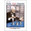 プリあら・マジック・マガジン No.3