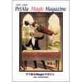 プリあら・マジック・マガジン No.4