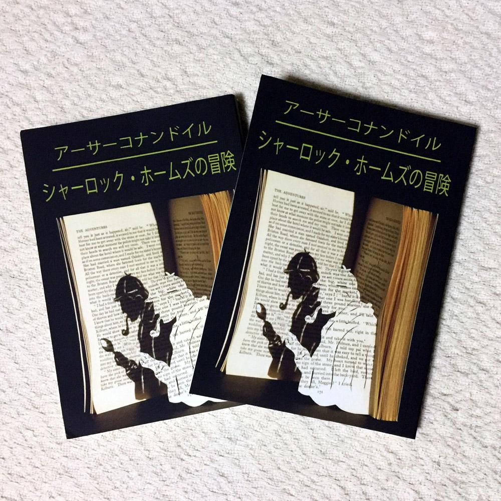 シャーロック・コメディ・ブック・テスト (SheerLuck Comedy Book Test)〔日本語版〕