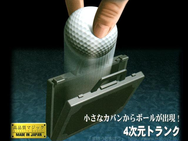 4次元トランク(テンヨー)